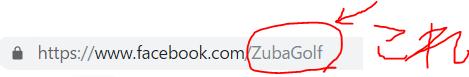 Facebookのユーザーネーム