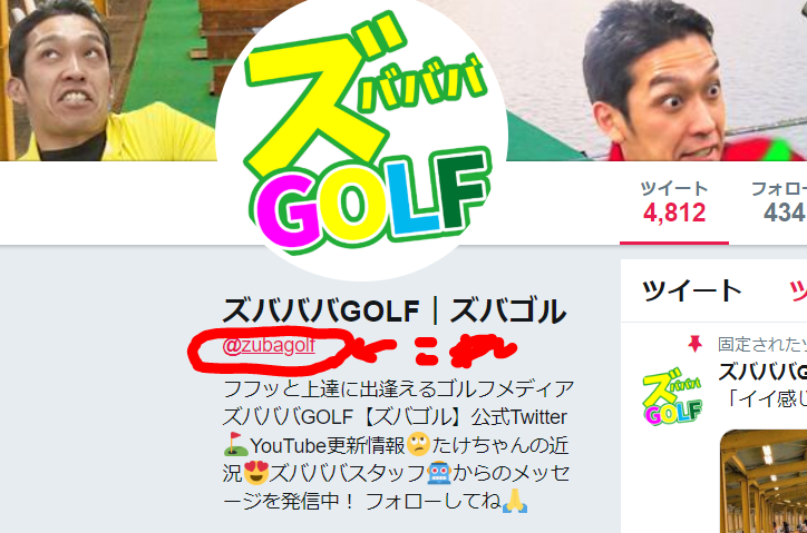 Twitterユーザー名