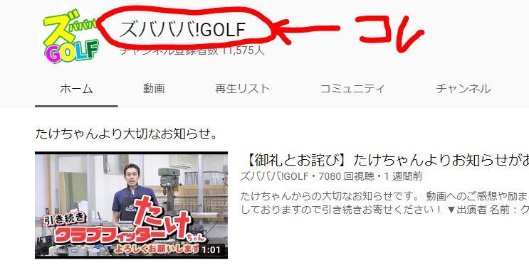 YouTubeチャンネル名
