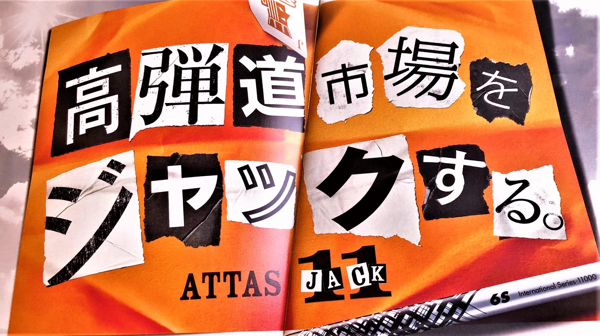 アッタス ジャックのカタログ