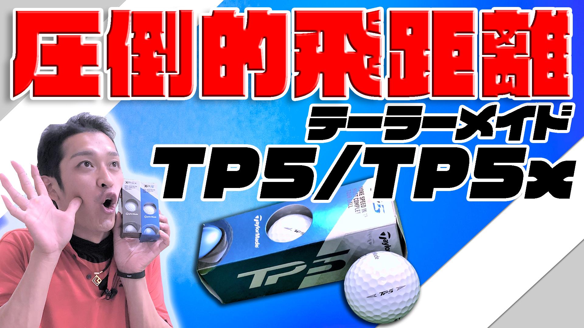 TP5とたけちゃん