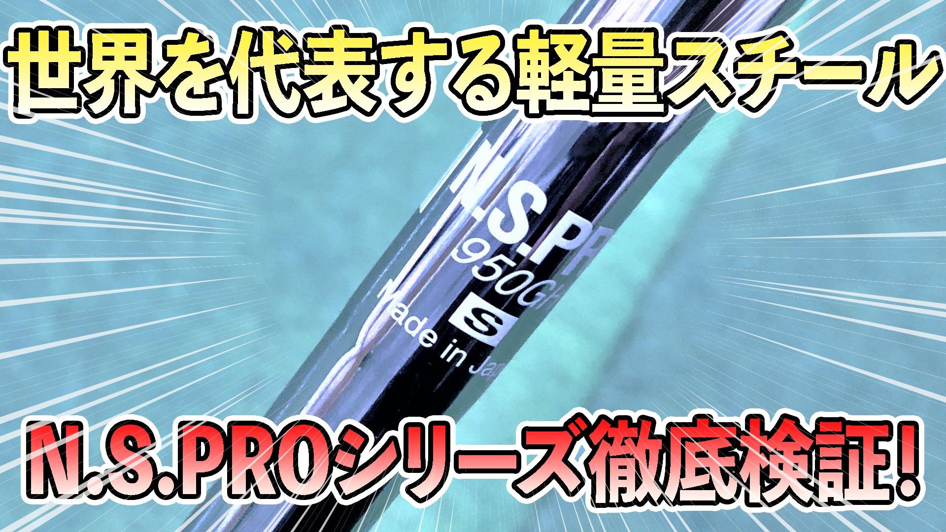PSプロ950シリーズ
