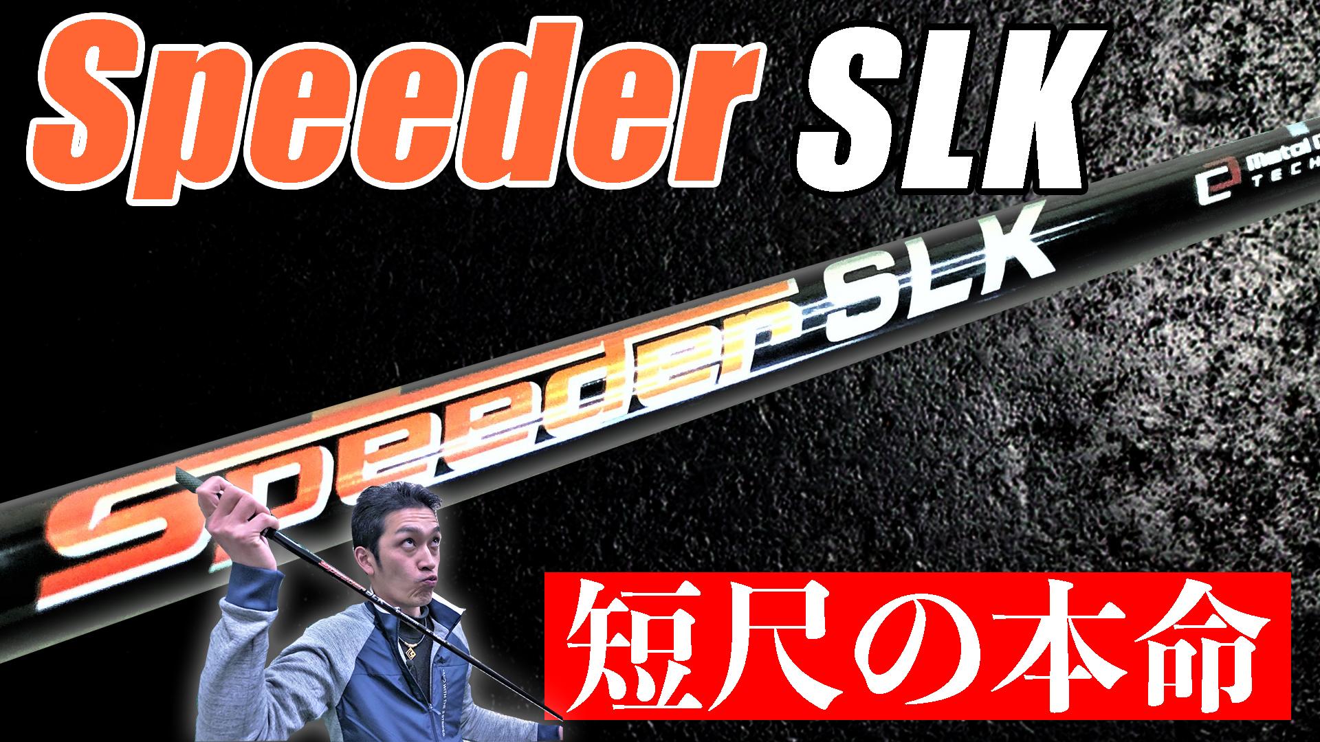Speeder SLK