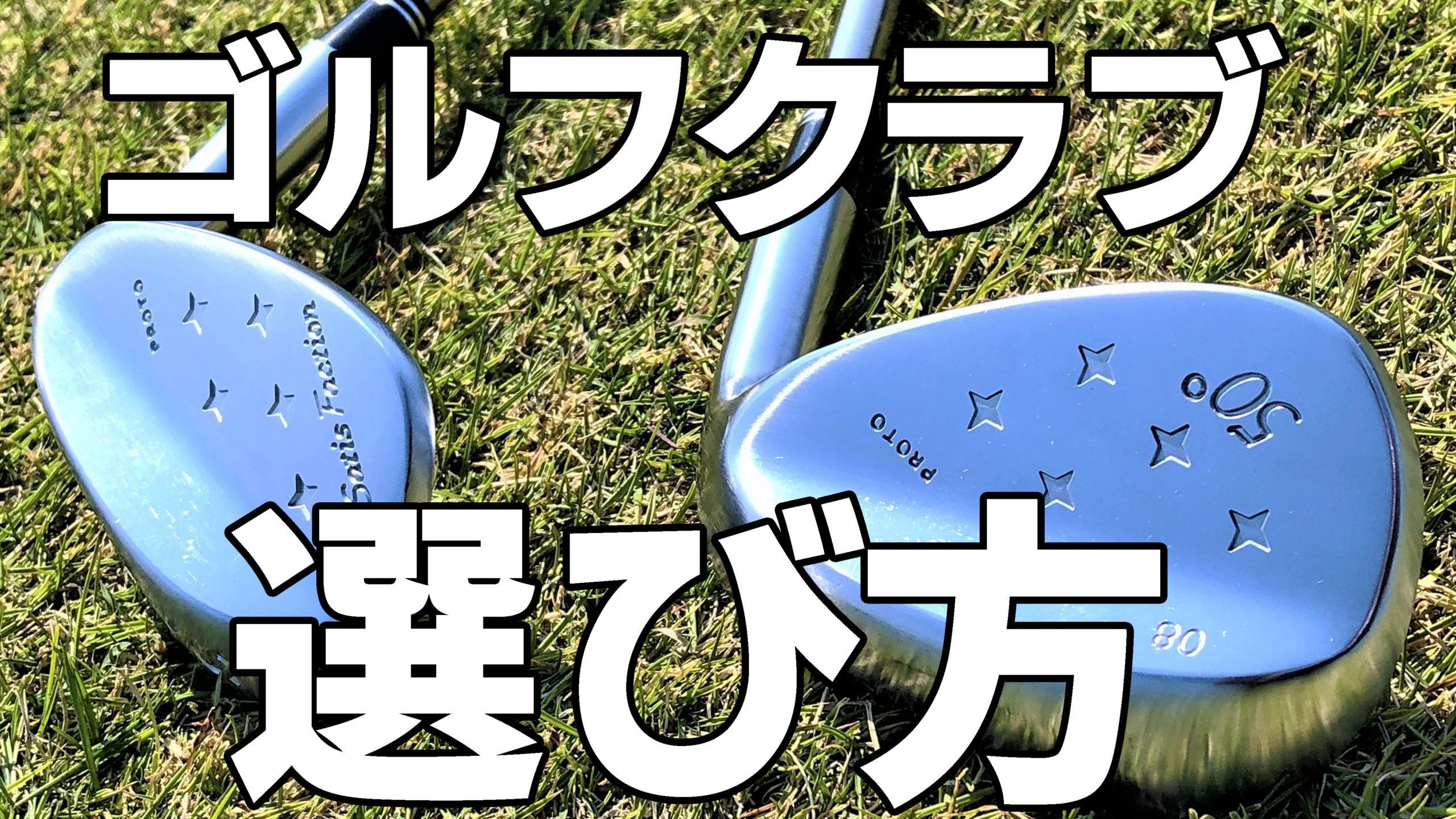 ゴルフクラブ選び方