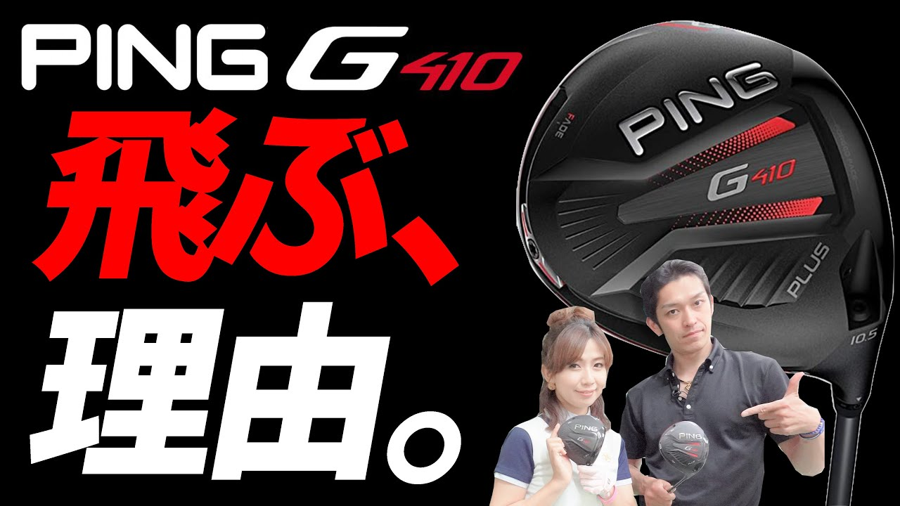 PING G410シリーズ