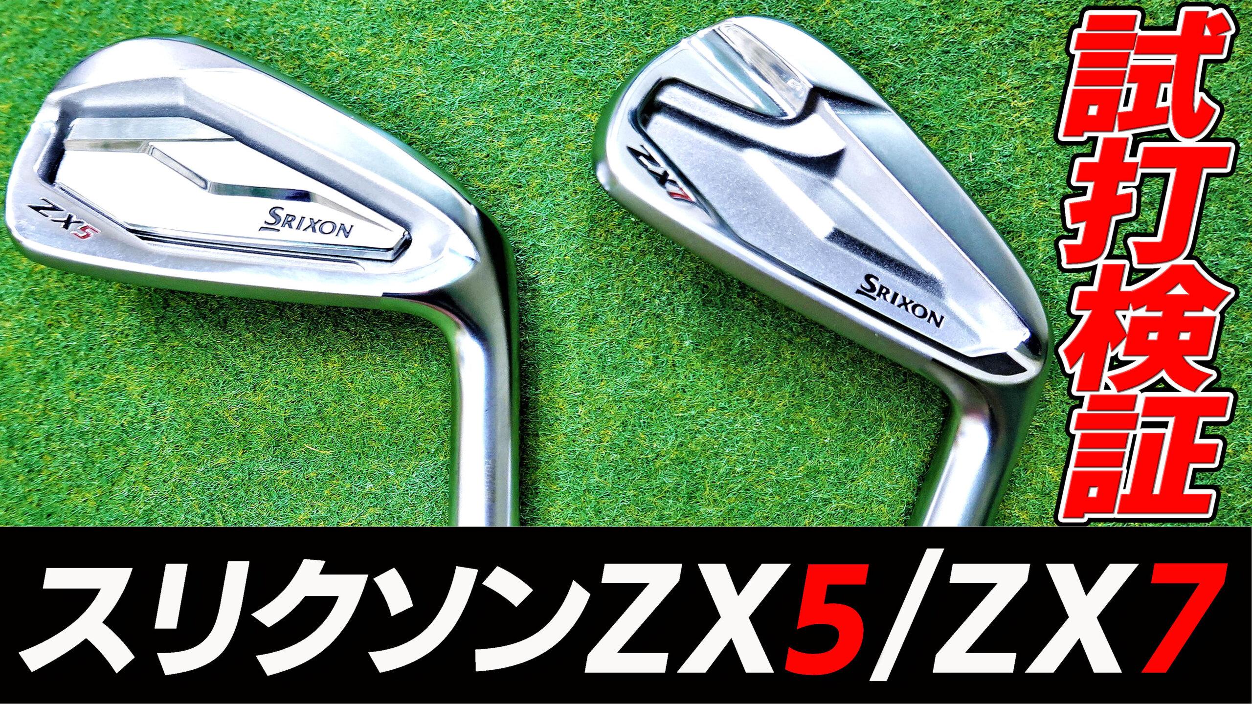 スリクソンZX5/ZX7アイアン