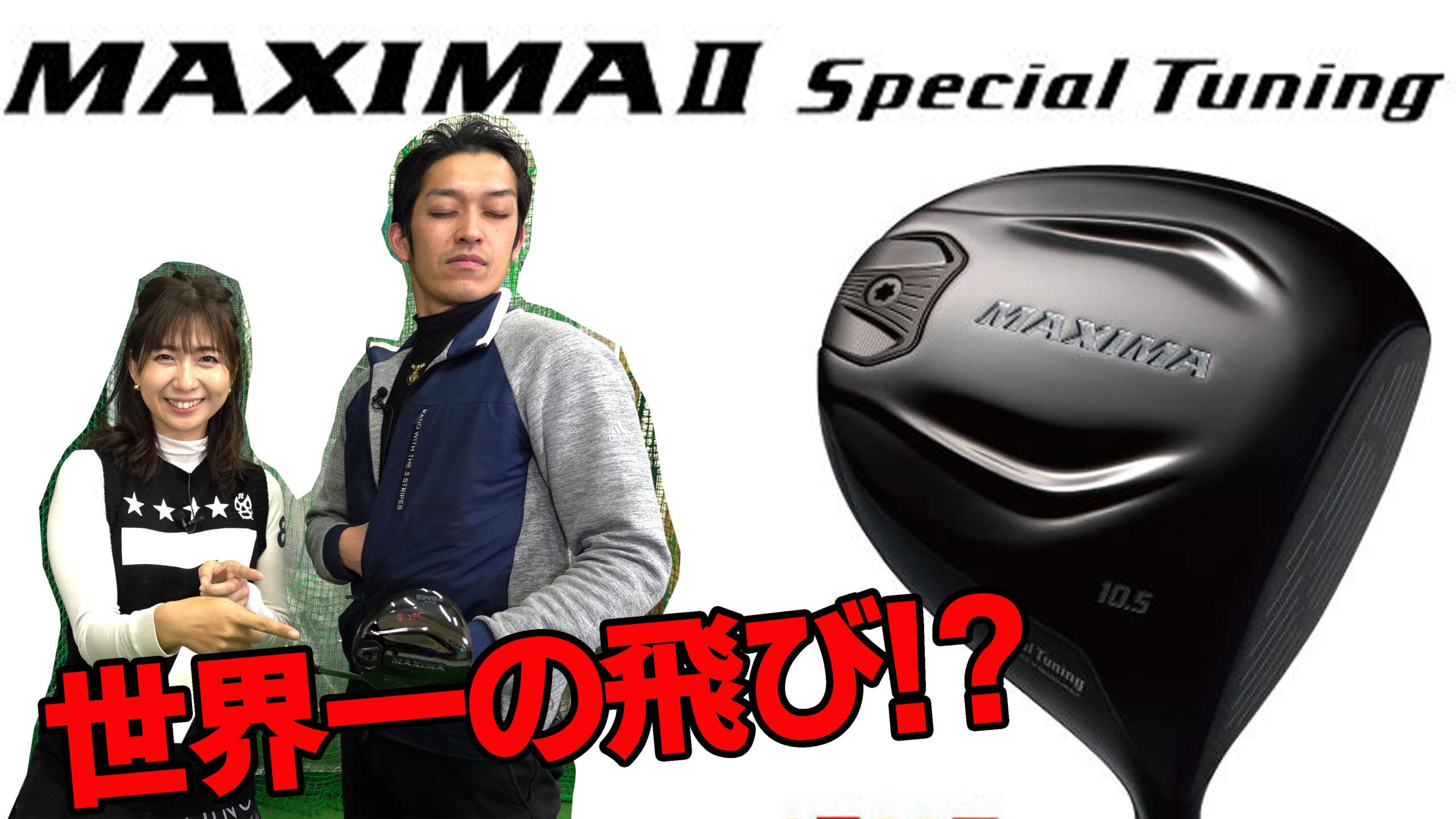 リョーマゴルフマキシマ2
